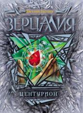 Зерцалия кн.3.Центурион
