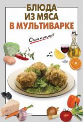 Блюда из мяса в мультиварке/ОП