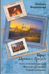 Герои Древней Греции/Весь(детск)