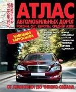 Атлас а/д России,СНГ,Европы,Ср.Аз.А5/тв
