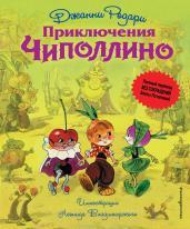 Приключения Чиполлино(ил. Л.Владимирского,без сокр