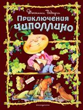 Приключения Чиполлино(ил. С.Самсоненко)/ЗСД