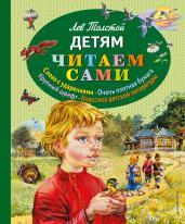 Детям/Читаем сами
