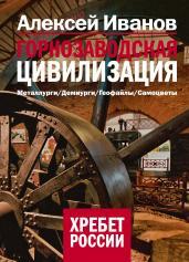Горнозаводская цивилизация.Альбом(под)