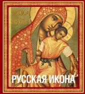 Русская икона(книга в футляре)
