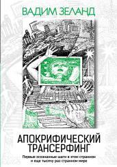 Апокрифический Трансерфинг.3-е изд.