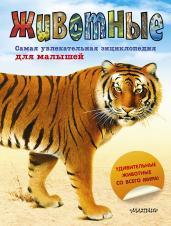 Животные.Чудо-книжка с живыми картинками