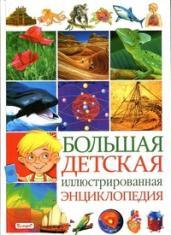 Бол.дет.илл.энциклопедия
