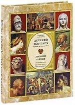 Древняя Греция.От Анахарсиса до А. Македонского