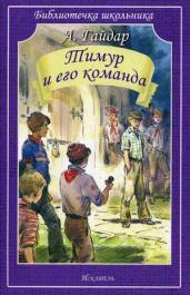 Тимур и его команда/Библиотечка школьника