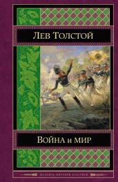 Война и мир.Том I-II/ШМК