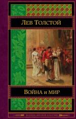 Война и мир.Том III-IV/ШМК