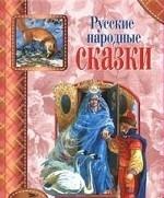 Русские народные сказки.СТРЕКОЗА-детям