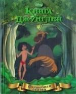 Книга Джунглей.Волшебная сказка