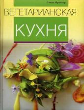 Вегетарианская кухня.Лучшие рецепты