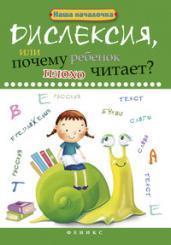 Дислексия,или Почему ребенок плохо читает?