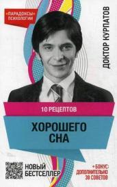 10 рецептов ХОРОШЕГО СНА(нов.оф.)