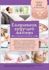 Ежедневник будущей матери.Берем.день за дн.(доп)