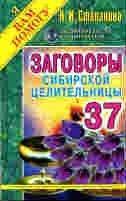 Заговоры сиб.целит-37/тв