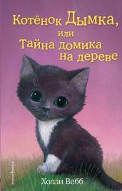 Котёнок Дымка,или Тайна домика на дереве