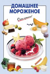 Домашнее мороженое/ОП