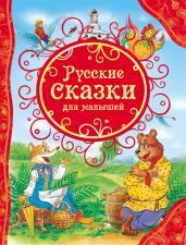 Русские сказки для малышей(ВЛС)