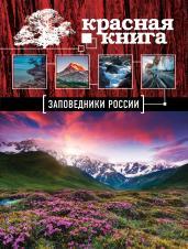 Красная книга.Заповедники России