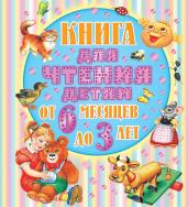 Книга д/чтения детям от 6 мес.до 3-х лет