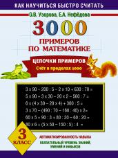 3000 прим.п/мат.3кл.Цепочки примеров