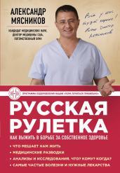 Русская рулетка:Как выжить в борьбе за собственно