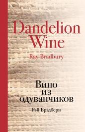 Вино из одуванчиков/Культ.кл.