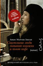 Счастливые люди читают книжки и пьют кофе