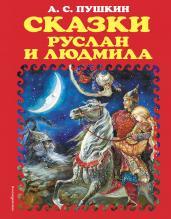 Сказки.Руслан и Людмила