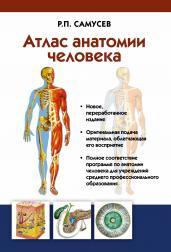 Атлас анатомии человека.Уч.пособие д/студентов