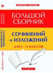 Большой сборник сочинений и изложений для 5-11 кл