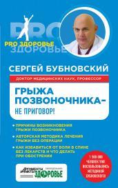 Грыжа позвоночника-не приговор!/PRO здоровье