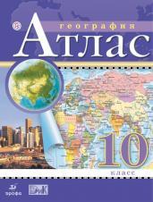 Атлас по географии 10кл.ДИК.ФГОС