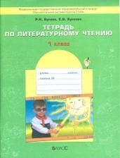 Литературное чтение 1кл.Р/т.ФГОС