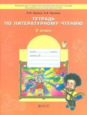 Литературное чтение 2кл.Р/т.ФГОС