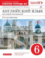 Новый курс англ.яз.6кл.Р/т №1.Вертикаль.ФГОС