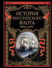 История российского флота