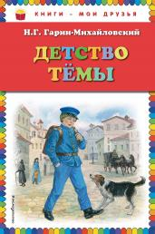 Детство Темы/КМД