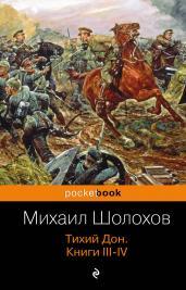Тихий Дон.Кн.III-IV/м
