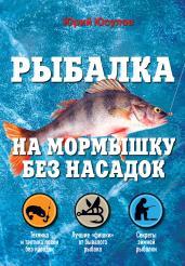 Рыбалка на мормышку без насадок