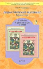 """Дид.матер.к уч.""""Русский язык""""3кл.ФГОС"""