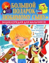 Бол.подарок любимому сыну.Энциклопедия для мал