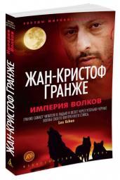 Империя волков/м