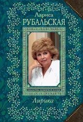 Лирика/Рубальская/ВБП(нов)