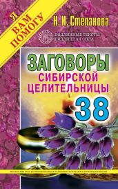 Заговоры сиб.целит-38/тв