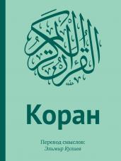 Коран:Перевод смыслов (подарочный)